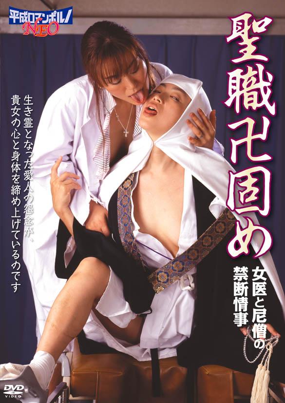 聖職卍固め / 女医と尼僧の禁断情事