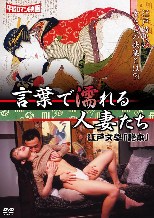 言葉で濡れる人妻たち / 江戸文学「艶本」