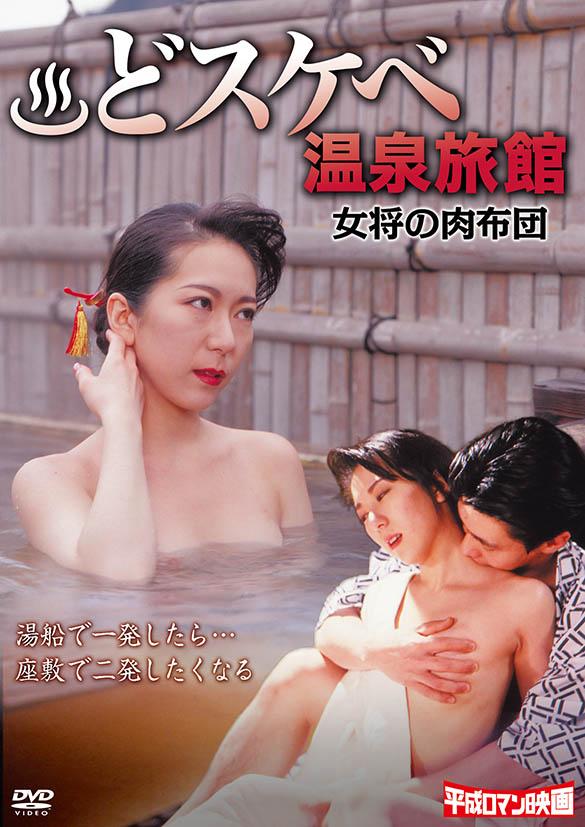 どスケベ温泉旅館 / 女将の肉布団