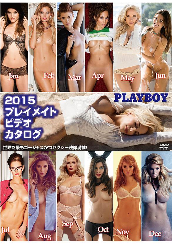 2015 プレイメイト・ビデオ・カタログ