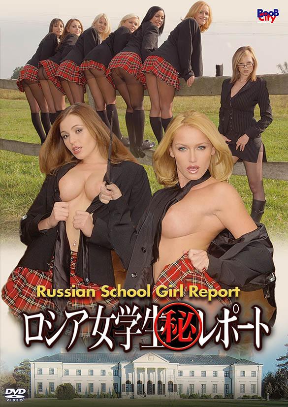 ロシア女学生㊙レポート