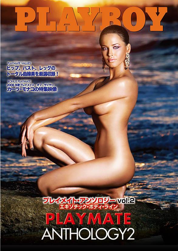 プレイメイト・アンソロジー vol.2 / エキゾチック・ボディ・ライン