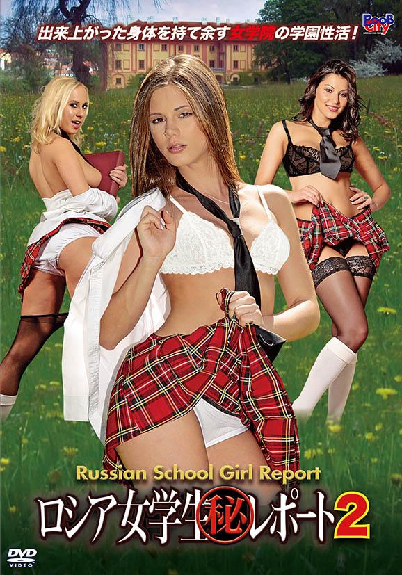 ロシア女学生㊙︎レポート 2