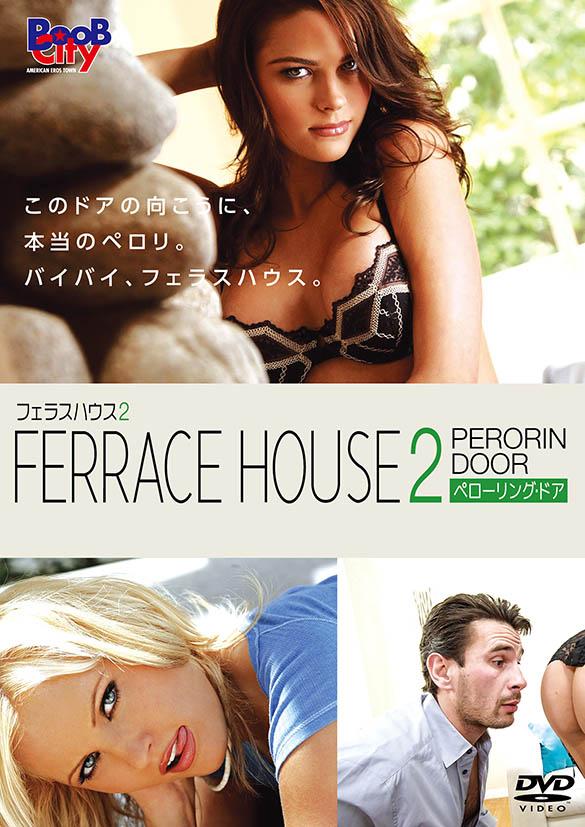 フェラスハウス 2 / ペローリング・ドア