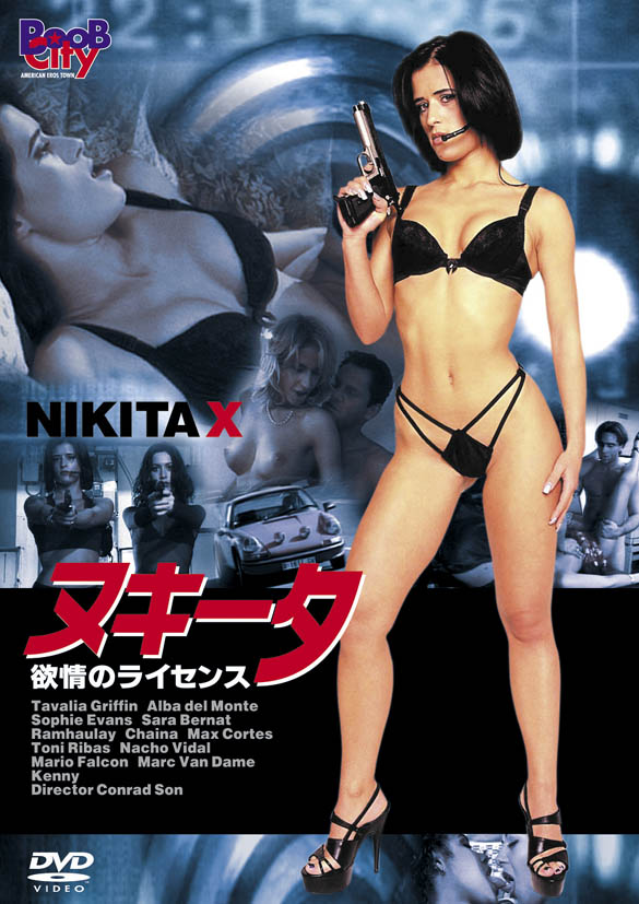 ヌキータ / 欲情のライセンス
