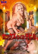 セックス・ウィズ・デビル / 悪魔と寝た女