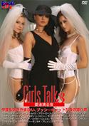 Girls Talk 3 / 愛液の滴る夜