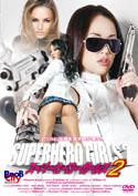 Superhero Girls 2/スーパー・ヒーロー・ガールズ 2