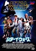 シターイ・ウォーズ -SITAI WARS- / 新たなる恥棒