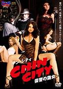 チン・シティ - CHIN CITY/復讐の艶女