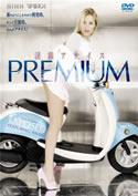 プレミアム  Premium / 淫猫アナイス