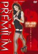 プレミアム  Premium / 真紅の情熱ジャスティン