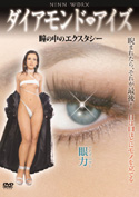 ダイアモンド・アイズ / 瞳の中のエクスタシー