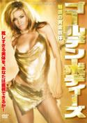 ゴールデン・ボディーズ / 魅惑の黄金肢体