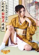 みだれ艶熟尻女房/春画夫婦の秘事
