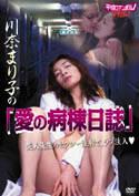 川奈まり子の「愛の病棟日誌」