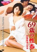 69歳の性春 / 和服新妻の初夜
