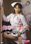 御奉仕ナース / バラ色の入院生活