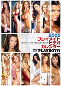 2005プレイメイト・ビデオ・カレンダー
