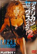 アメリカン・セックス・スター 2 5STAR★★★★★