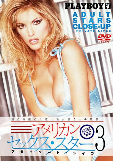 アメリカン・セックス・スター 3 5スター☆☆☆☆☆ プライベート・ライブ
