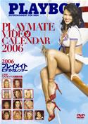 2006 プレイメイト・ビデオ・カレンダー