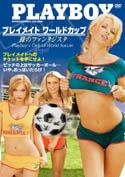 プレイメイト ワールドカップ / 裸のファンタジスタ