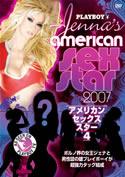 アメリカン・セックス・スター4