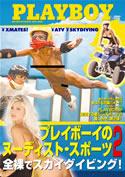 プレイボーイのヌーディスト・スポーツ 2 / 全裸でスカイダイビング!