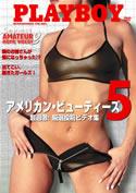 アメリカン・ビューティーズ5/超過激!厳選投稿ビデオ集