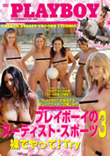 プレイボーイのヌーディスト・スポーツ 3 / 裸でやって!Try