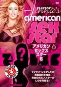 ジェナ・ジェイムソンのアメリカン・セックス・スター 6