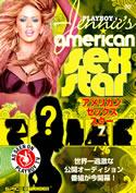 ジェナ・ジェイムソンのアメリカン・セックス・スター 7