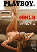 Playboyのナチュラル・ガール