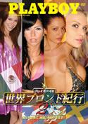 Playboyの世界ブロンド紀行2/美女を求めて、地球2週目いきます!