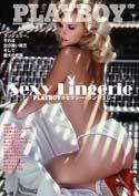 Playboyのセクシー・ランジェリー