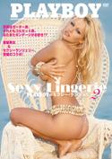 Playboyのセクシー・ランジェリー2
