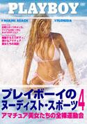 プレイボーイのヌーディスト・スポーツ4/アマチュア美女たちの全裸運動会