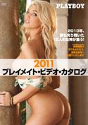 2011 プレイメイト・ビデオ・カタログ