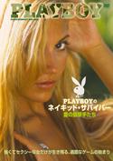 Playboyのネイキッド・サバイバー/愛の狙撃手たち