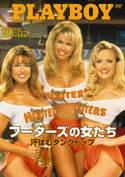 Playboy フーターズの女たち/汗ばむタンクトップ