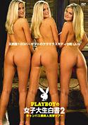 Playboyの女子大生白書 2/キャンパス裸美人見学ツアー