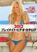 2012 プレイメイト・ビデオ・カタログ