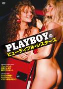 Playboyのビューティフル・シスターズ