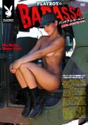 Playboyのバッドアス・ガールズ 4 / 弾けろ、ボンバーガールズ!