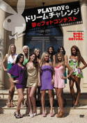 Playboyのドリームチャレンジ / 夢のフォトコンテスト