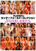 Playboyのセンターフォールド・コレクション / 21人の美しき女たち