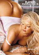 Playboy のキャスティング・コール 2 / プレイメイト・オーディション