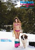 Playboy のネイキッドガールズ 2 / 裸のワイルドライフ in パタゴニア