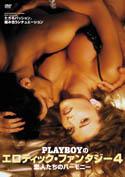 Playboy のエロティック・ファンタジー 4 / 恋人たちのハーモニー